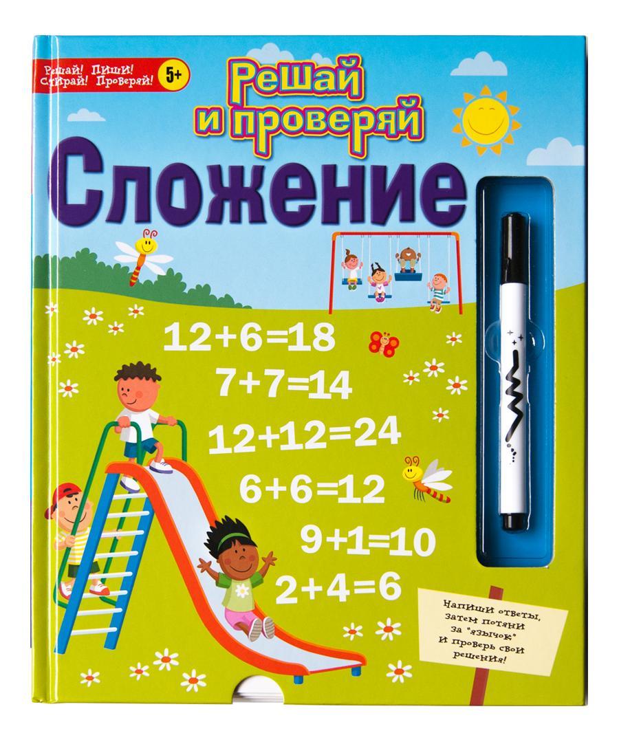 Книга НОВЫЙ ФОРМАТ 80936 Сложение