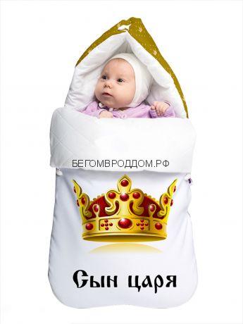 Конверт на выписку «Сын царя», зима+бант на резинке/МиМиМи