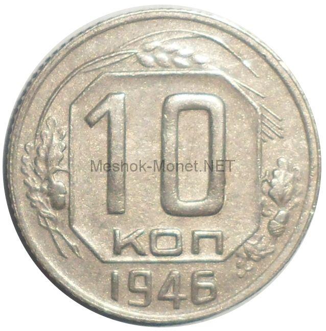 10 копеек 1946 года # 2