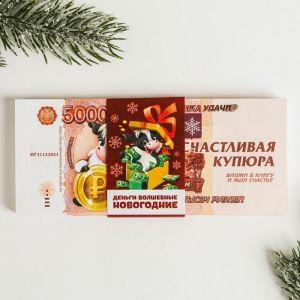 Пачка новогодних купюр «Пять тысяч»