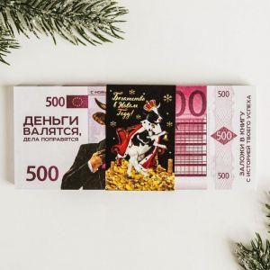 Пачка новогодних купюр «Пятьсот евро»