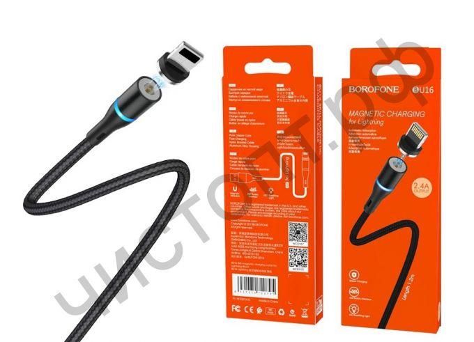Кабель USB - Apple 8 pin Borofone BU16 1.0м 2.4A, магнитный ткань черный