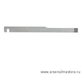 Нож для шпунтубеля Veritas левого, 5мм М00002359 Ver 05P52.35