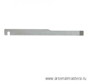 Нож для шпунтубеля Veritas левого 5 мм 05P52.35 М00002359