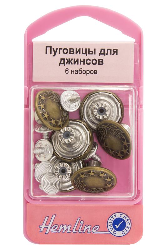 Пуговицы для джинсов 17 мм., установочные, 6 шт. в упаковке  Hemline (466)