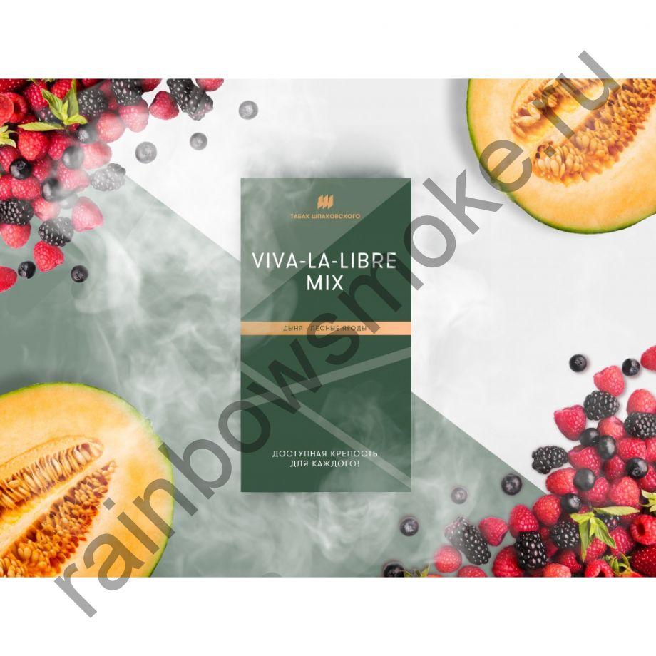 Табак Шпаковского 40 гр - Viva-La-Libre Mix (Вива-Ла-Либре Микс)