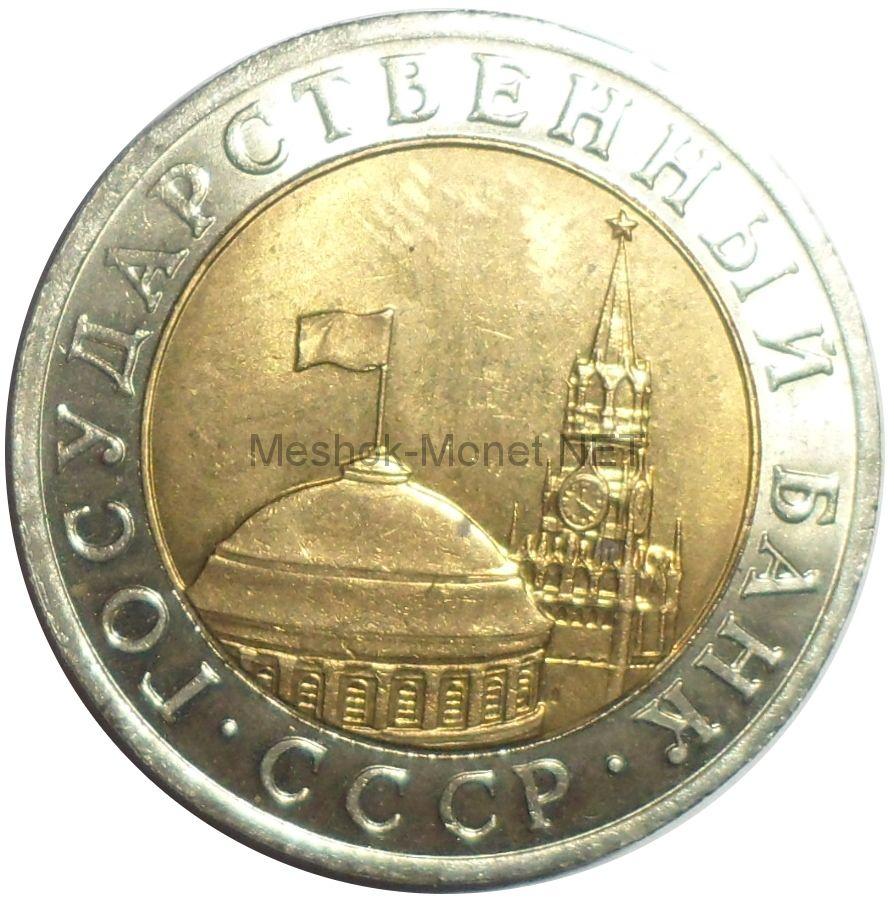 10 рублей 1991 года ММД # 2