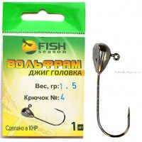 Джиг-головка вольфрамовая Fish Season Плоскодонка 0,8 гр / № 6 / цвет: BN