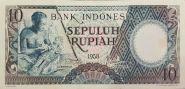 Индонезия 10 рупий 1958