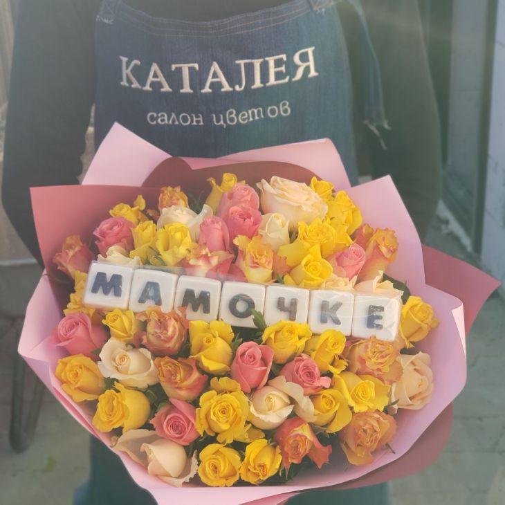Букет из 51 розы и шоколадных букв
