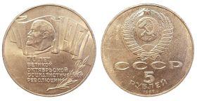 СССР 5 рублей (шайба) 1987 года 70 лет Великой Октябрьской революции