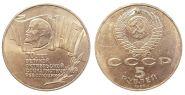 СССР 5 рублей (шайба) 1987 года 70 лет Великой Октябрьской революции ОТЛИЧНАЯ!!!
