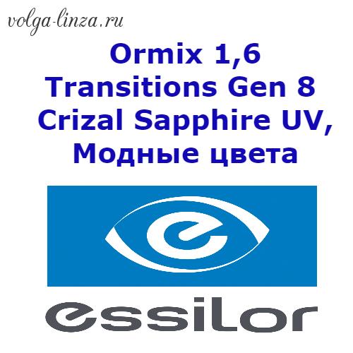 Ormix 1,6 Transitions Gen 8  Crizal Sapphire UV,  модные цвета
