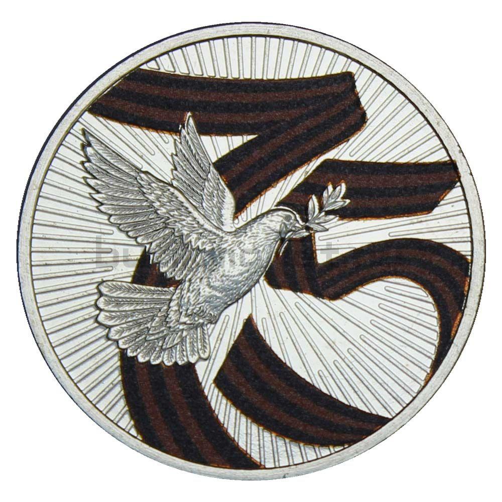 Официальный жетон ММД 75 лет победы