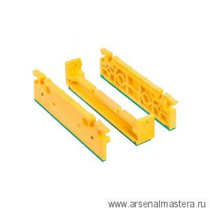 Комплект трёх сменных опор (1/4,1/2, центральная) для GRR-Ripper Microjig RR-303