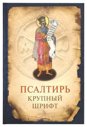 Псалтирь. Гражданский крупный шрифт