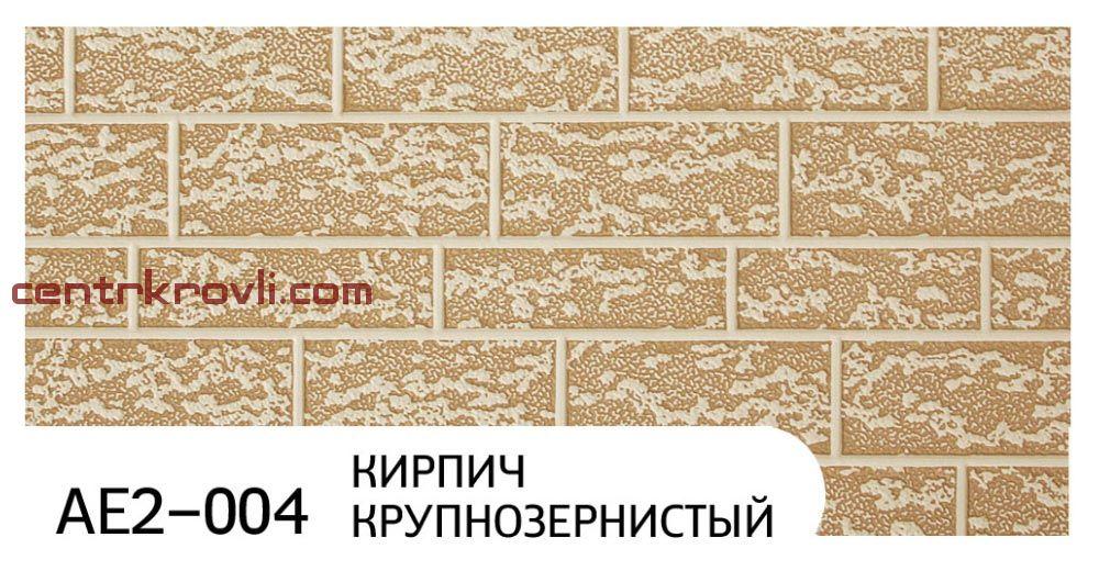 """Фасадная панель """"Zodiac"""" AE2-004; кирпич крупнозернистый"""