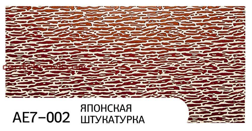 """Фасадная панель """"Zodiac"""" AE7-002; японская штукатурка"""