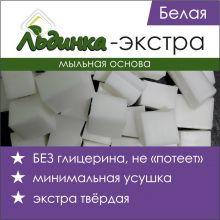 Мыльная основа Льдинка ЭКСТРА - Белая