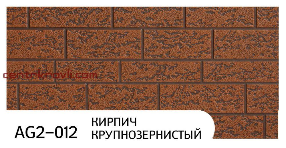 """Фасадная панель """"Zodiac"""" AG2-012; кирпич крупнозернистый"""
