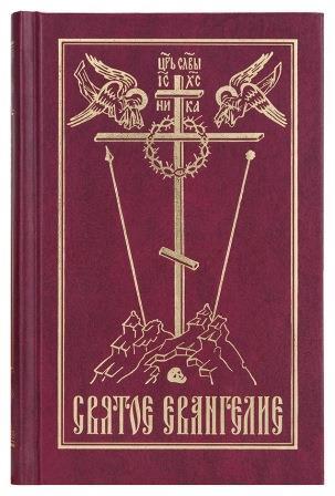 Святое Евангелие на русском языке (бордовое) средний формат
