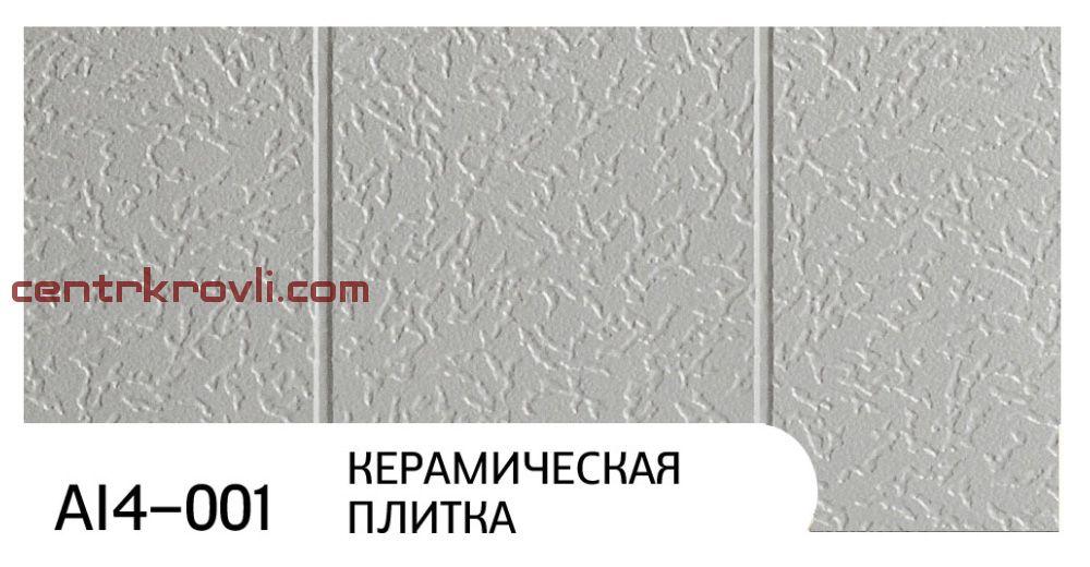 """Фасадная панель """"Zodiac"""" AI4-001; керамическая плитка"""
