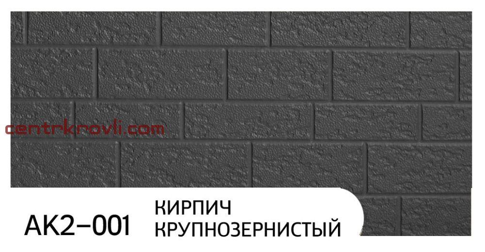 """Фасадная панель """"Zodiac"""" AK2-001; кирпич крупнозернистый"""