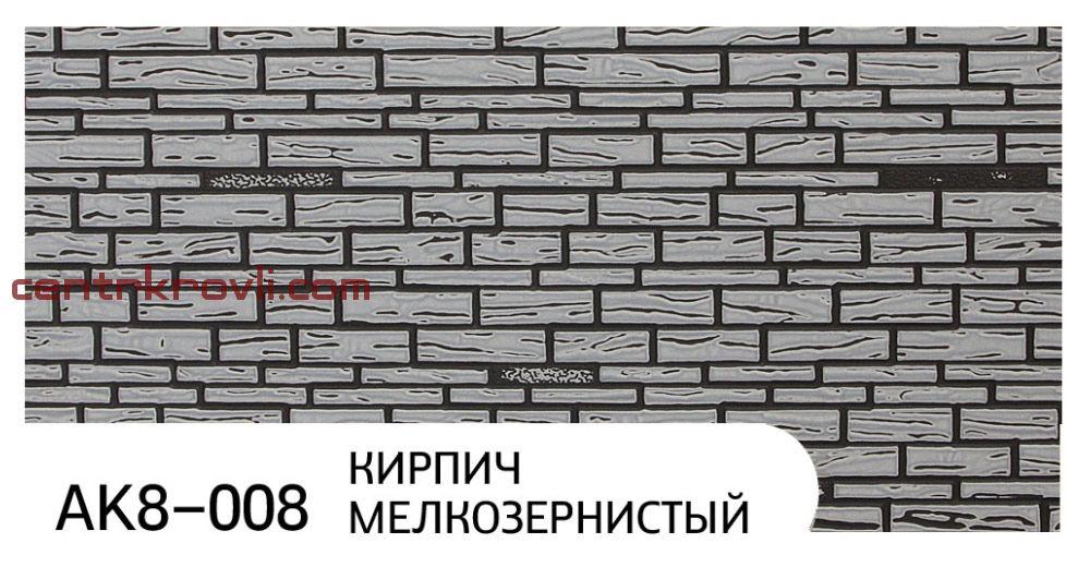 """Фасадная панель """"Zodiac"""" AK8-008; кирпич мелкозернистый"""