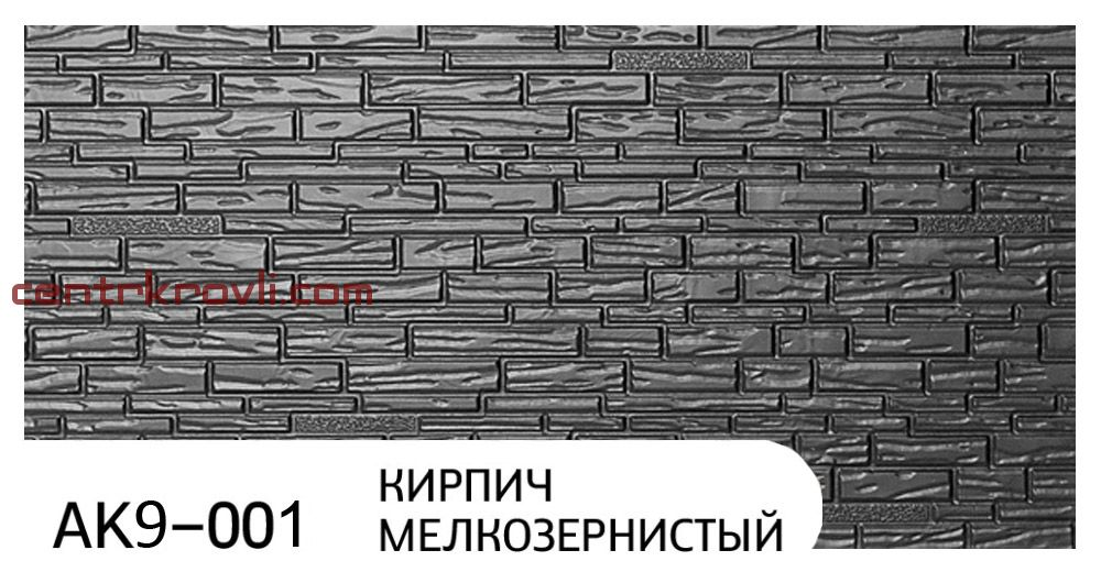 """Фасадная панель """"Zodiac"""" AK9-001; кирпич мелкозернистый"""