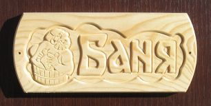 Табличка Баня, Сауна, Банька