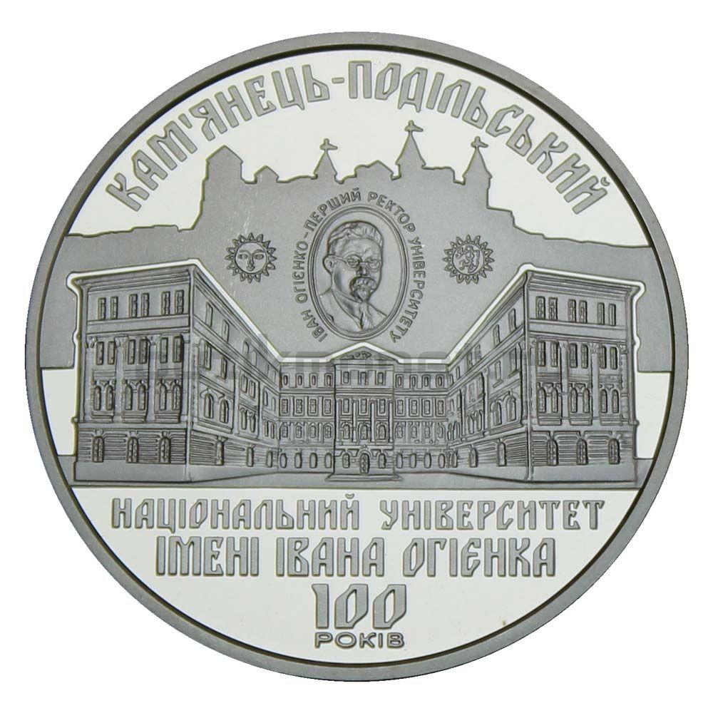 2 гривны 2018 Украина 100 лет Каменец-Подольскому национальному университету имени Ивана Огиенко