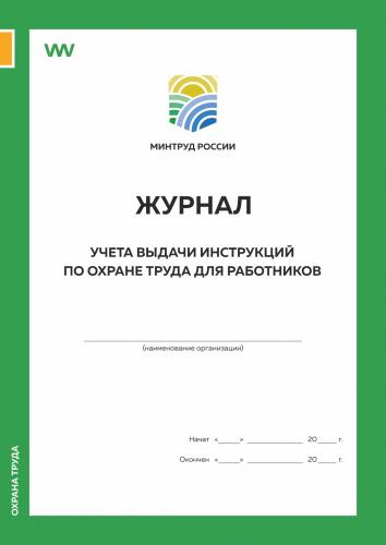 Журнал учета выдачи инструкций по охране труда для работников, приложение №10, Минтруд РФ, Докс Принт