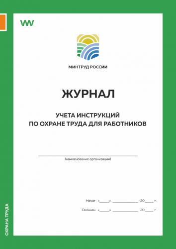 Журнал учета инструкций по охране труда для работников, приложение №9, Минтруд РФ, Докс Принт