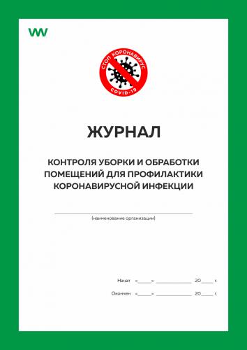 Журнал контроля уборки и обработки помещений для профилактики коронавирусной инфекции, Докс Принт