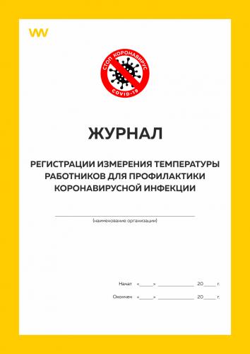 Журнал регистрации измерения температуры работников для профилактики коронавирусной инфекции, Докс Принт