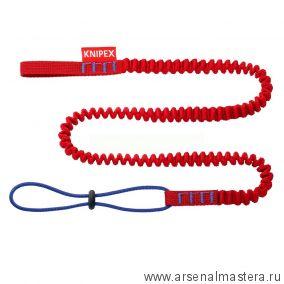 Страховочный строп KNIPEX 00 50 01T BK