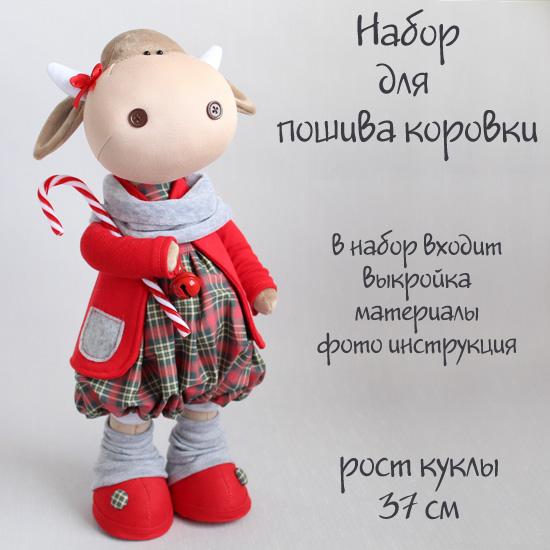 Набор для шитья текстильный куклы Корова Дороти