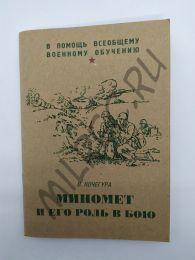 Миномет и его роль в бою 1942 (репринтное издание)