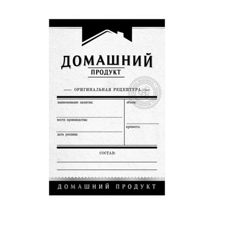 Этикетка Универсальная, черная, 48 шт.