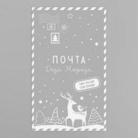 Пакет подарочный пластиковый «Почта Деда Мороза», 25 х 40 см