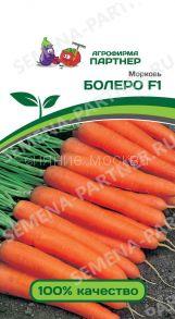 Морковь Болеро F1 (Партнер)