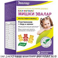Жевательные витамины БЭБИ ФОРМУЛА