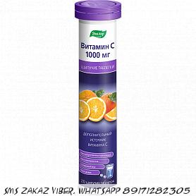 Витамин С 1000 mg