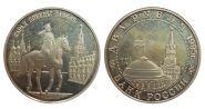 2 рубля 1995 - Парад Победы - Жуков - серебро ПРУФ