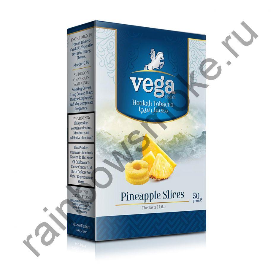 Vega 50 гр - Pineapple (Ананас)