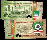 100 РУБЛЕЙ ПАМЯТНАЯ СУВЕНИРНАЯ КУПЮРА - 200 ЛЕТ ГОРОДУ ГРОЗНЫЙ