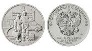 25 рублей 2020 год - Самоотверженный труд медицинских работников. UNC. (COVID-19, пандемия коронавируса)