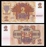 Латвия - 2 латвийских рубля 1992 г. UNC