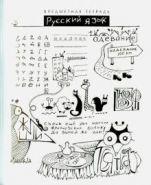 Тетрадь РУССКИЙ ЯЗЫК (серия Шпоргалики), лин., выборочный УФ-лак, скрепка 40 л.