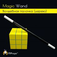 Волшебная палочка Magic Wand (дерево) пр-во MProps.ru